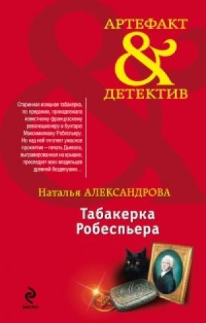 Download Табакерка Робеспьера free book as epub format