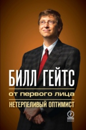 Download Билл Гейтс. От первого лица. Нетерпеливый оптимист free book as epub format