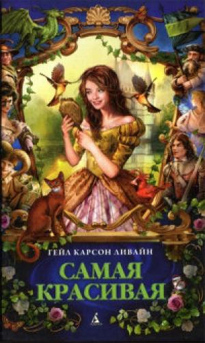 Download Самая красивая free book as epub format