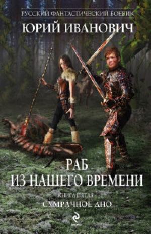 Download Сумрачное дно free book as epub format