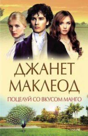 Download Поцелуй со вкусом манго free book as epub format