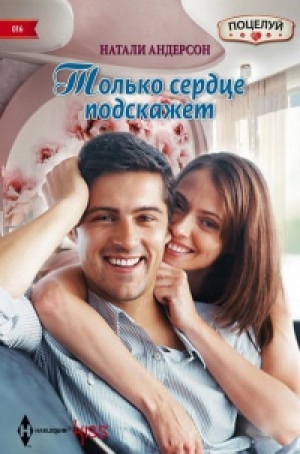 Download Только сердце подскажет free book as epub format