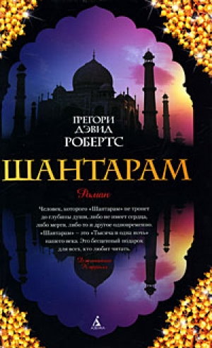 Download Шантарам free book as epub format