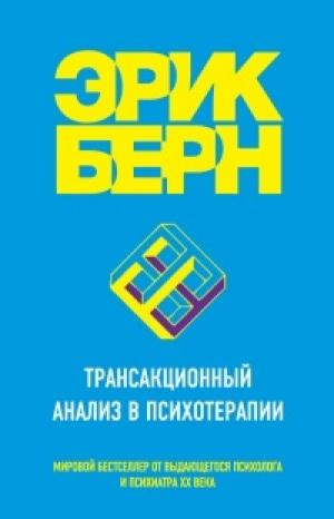 Download Трансакционный анализ в психотерапии free book as epub format