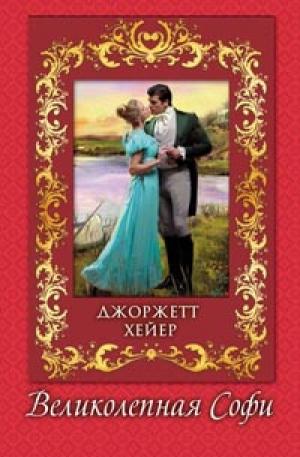 Download Великолепная Софи free book as epub format