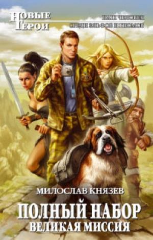 Download Великая Миссия free book as epub format