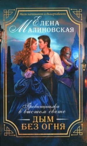Download Дым без огня free book as epub format