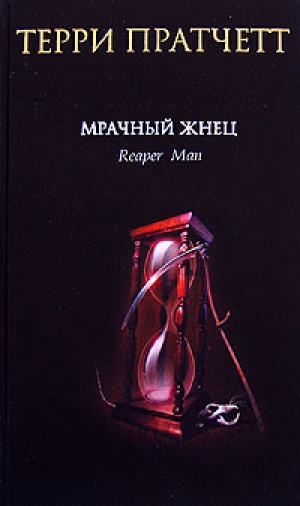 Download Мрачный Жнец free book as epub format