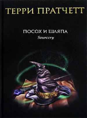 Download Посох и шляпа free book as epub format
