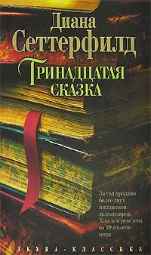 Download Тринадцатая сказка free book as epub format