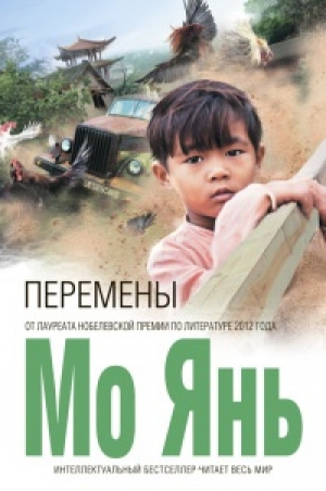 Download Перемены free book as epub format