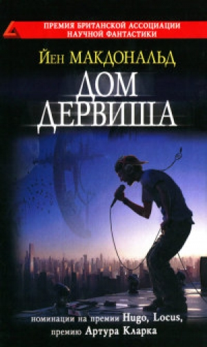 Download Дом дервиша free book as epub format