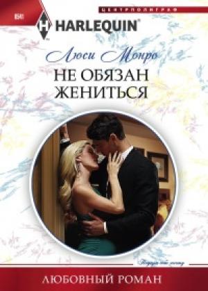 Download Не обязан жениться free book as epub format