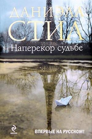 Download Наперекор судьбе free book as epub format
