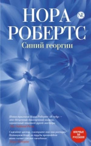 Download Синий георгин free book as epub format