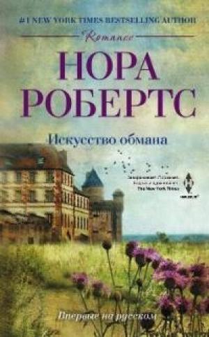 Download Искусство обмана free book as epub format