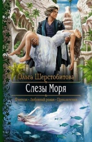 Download Слезы Моря free book as epub format
