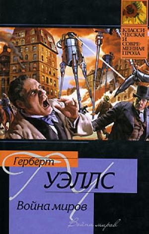 Download Война миров free book as epub format