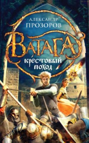 Download Крестовый поход free book as epub format