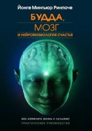 Download Будда, мозг и нейрофизиология счастья. Как изменить жизнь к лучшему free book as epub format