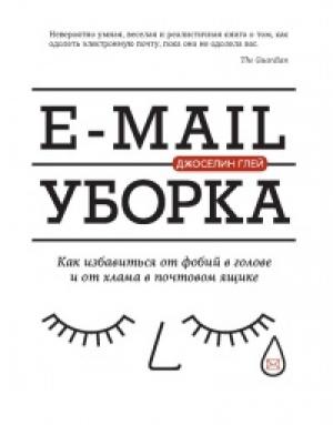 Download E-mail уборка. Как избавиться от фобий в голове и от хлама в почтовом ящике free book as epub format