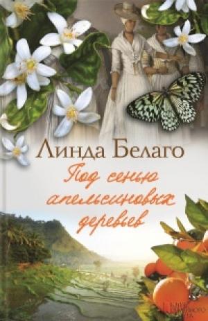 Download Под сенью апельсиновых деревьев free book as epub format