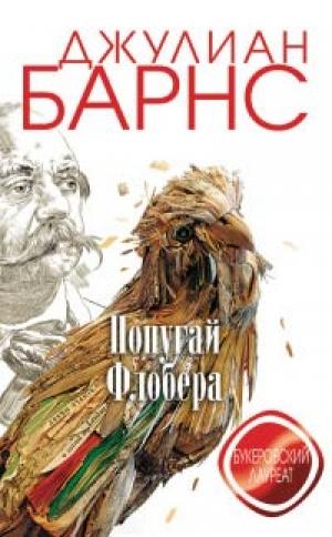 Download Попугай Флобера free book as epub format