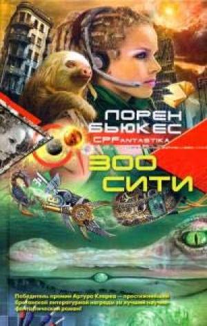 Download Зоосити free book as epub format