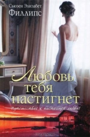 Download Любовь тебя настигнет free book as epub format