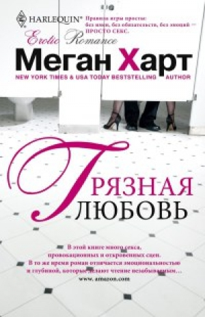 Download Грязная любовь free book as epub format