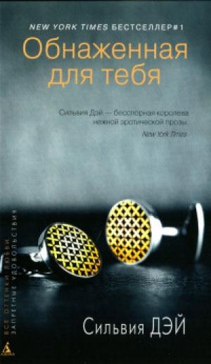 Download Обнаженная для тебя free book as epub format