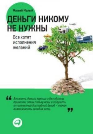 Download Деньги никому не нужны: Все хотят исполнения желаний free book as epub format