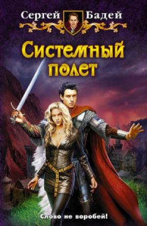 Download Системный полет free book as epub format