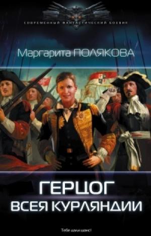 Download Герцог всея Курляндии free book as epub format