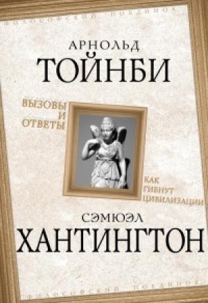 Download Вызовы и ответы. Как гибнут цивилизации free book as epub format