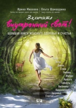 Download Включите внутренний свет! Большая книга женского здоровья и счастья free book as epub format