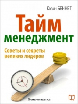 Download Тайм-менеджмент free book as epub format