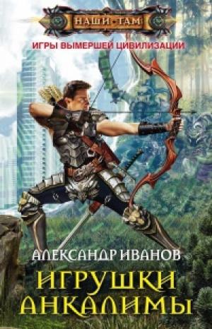Download Игрушки Анкалимы free book as epub format