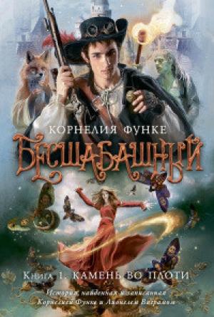 Download Камень во плоти free book as epub format