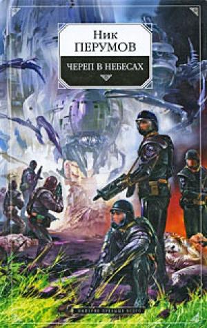 Download Череп в небесах free book as epub format