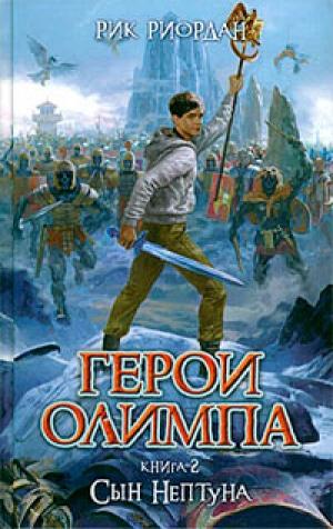 Download Сын Нептуна free book as epub format