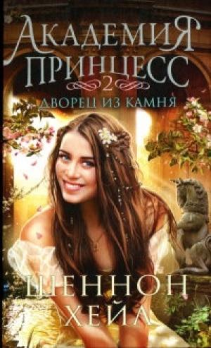 Download Дворец из камня free book as epub format