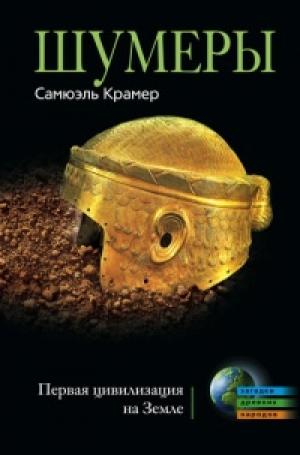Download Шумеры. Первая цивилизация на Земле free book as epub format