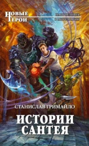 Download Истории Сантея free book as epub format