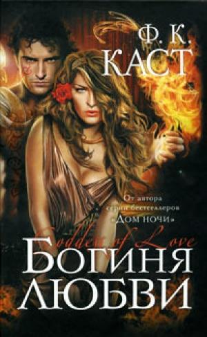 Download Богиня любви free book as epub format