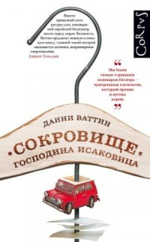 Download Сокровище господина Исаковица free book as epub format