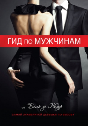Download Гид по мужчинам free book as epub format
