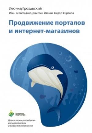 Download Продвижение порталов и интернет-магазинов free book as epub format