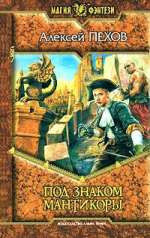 Download Под знаком мантикоры free book as epub format