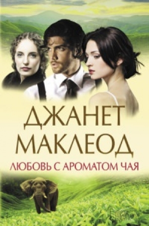 Download Любовь с ароматом чая free book as epub format